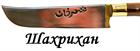 Шахрихан
