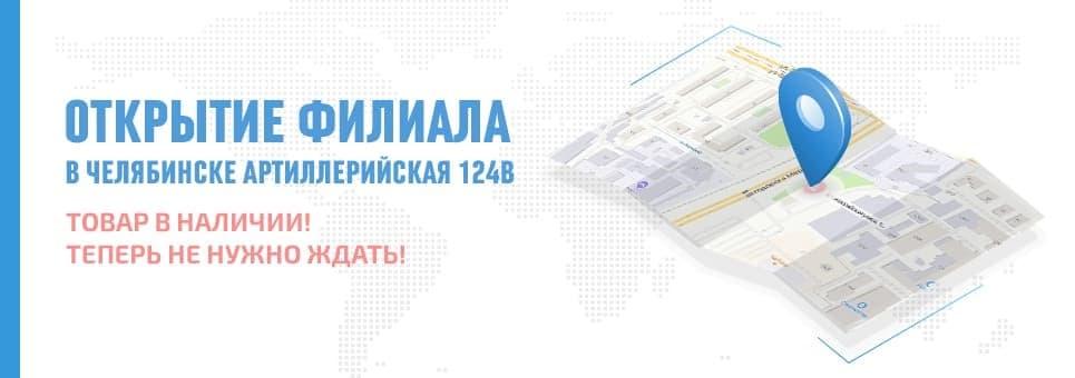 Открытие филиала в Челябинске - Goodmart24.ru