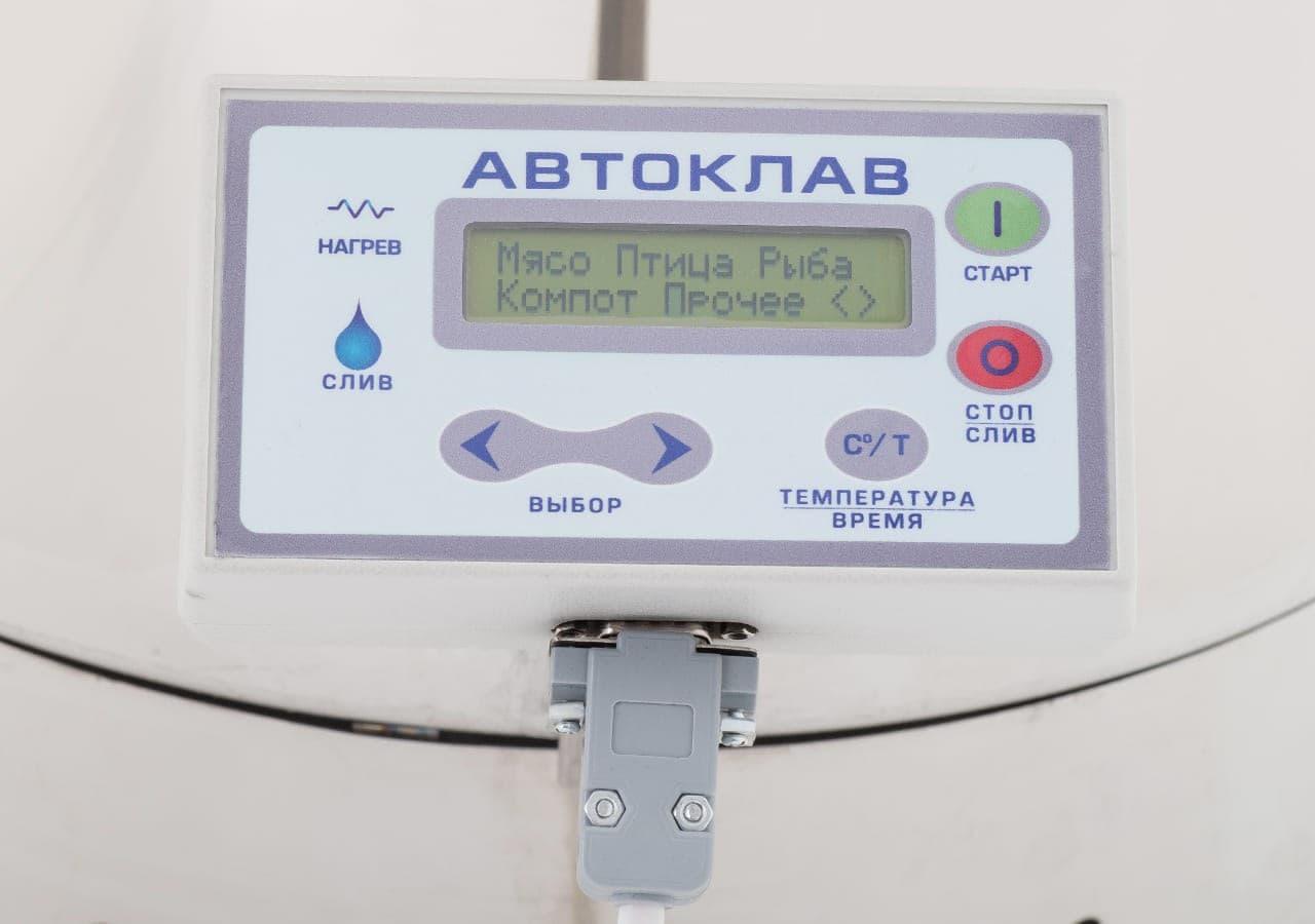 Автоклав электрический с ЭБУ из нержавеющей стали 125 л. Фермер - фото 10110