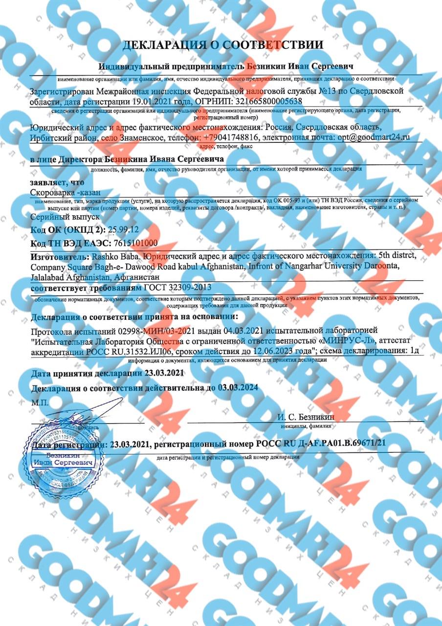 Афганский казан-скороварка 8 л. черный, алюминий, Rashko Baba LTD - фото 14076