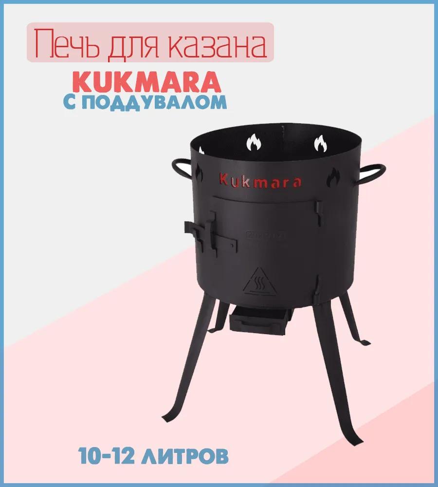Печь (учаг) под казан 10-12 литров Kukmara, 374 мм. фото