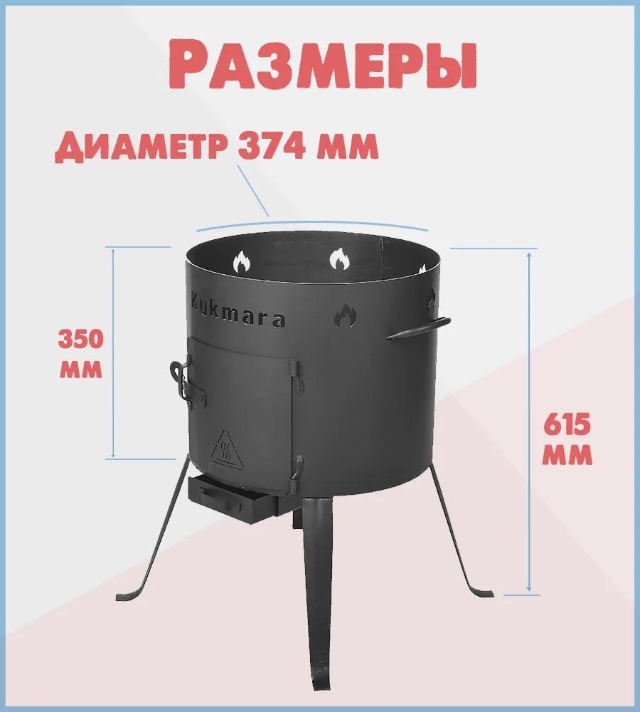 Печь Кукмара 10-12 литров УК09