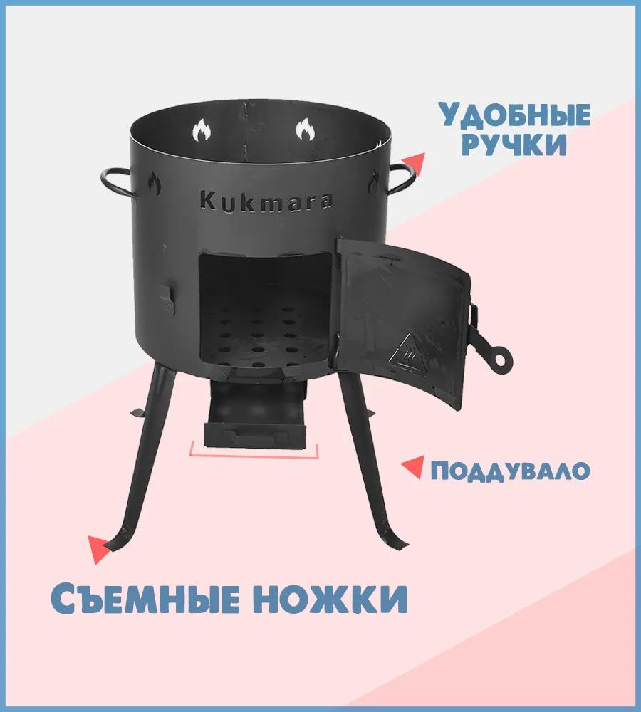 Печь (учаг) под казан 10-12 литров Kukmara, 374 мм. ук09 - фото 18121