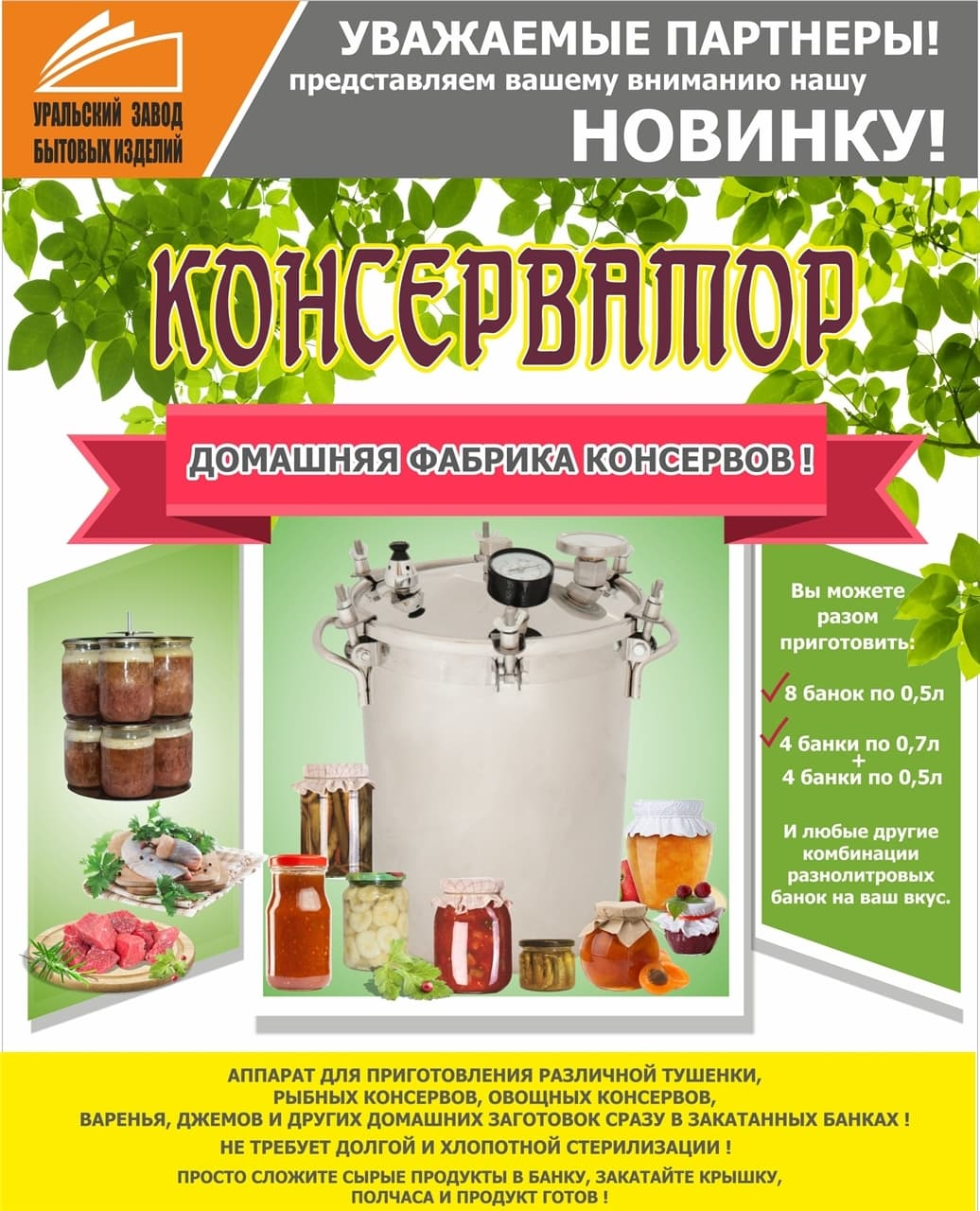 Автоклав Консерватор 14 л. нержавеющая сталь, термометр, манометр - фото 5333