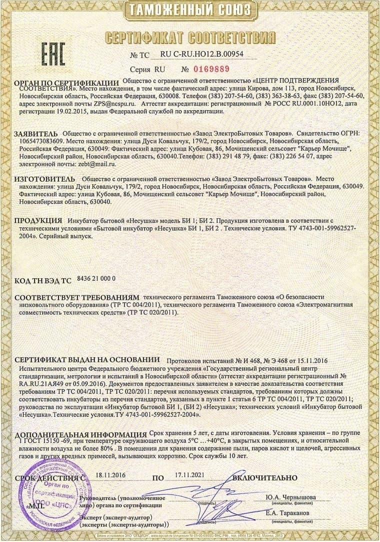 Инкубатор Несушка 104 яйца 220/12 В, автомат. поворот, цифр. терм., арт. 64 - фото 5494