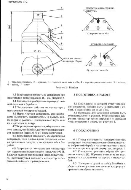 Сепаратор для молока Мотор Сич 100-18, 100 л/ч, 12 л.,мет. корпус, мет. чаша - фото 5880