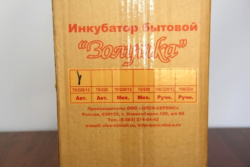Инкубатор Золушка 70 яиц, автопереворот, 220/12В, аналоговый терм., гигрометр - фото 6206