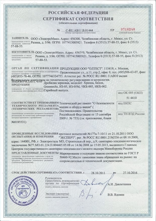 Зернодробилка+траворезка+корморезка ИКБ-003 Электромаш - фото 6274