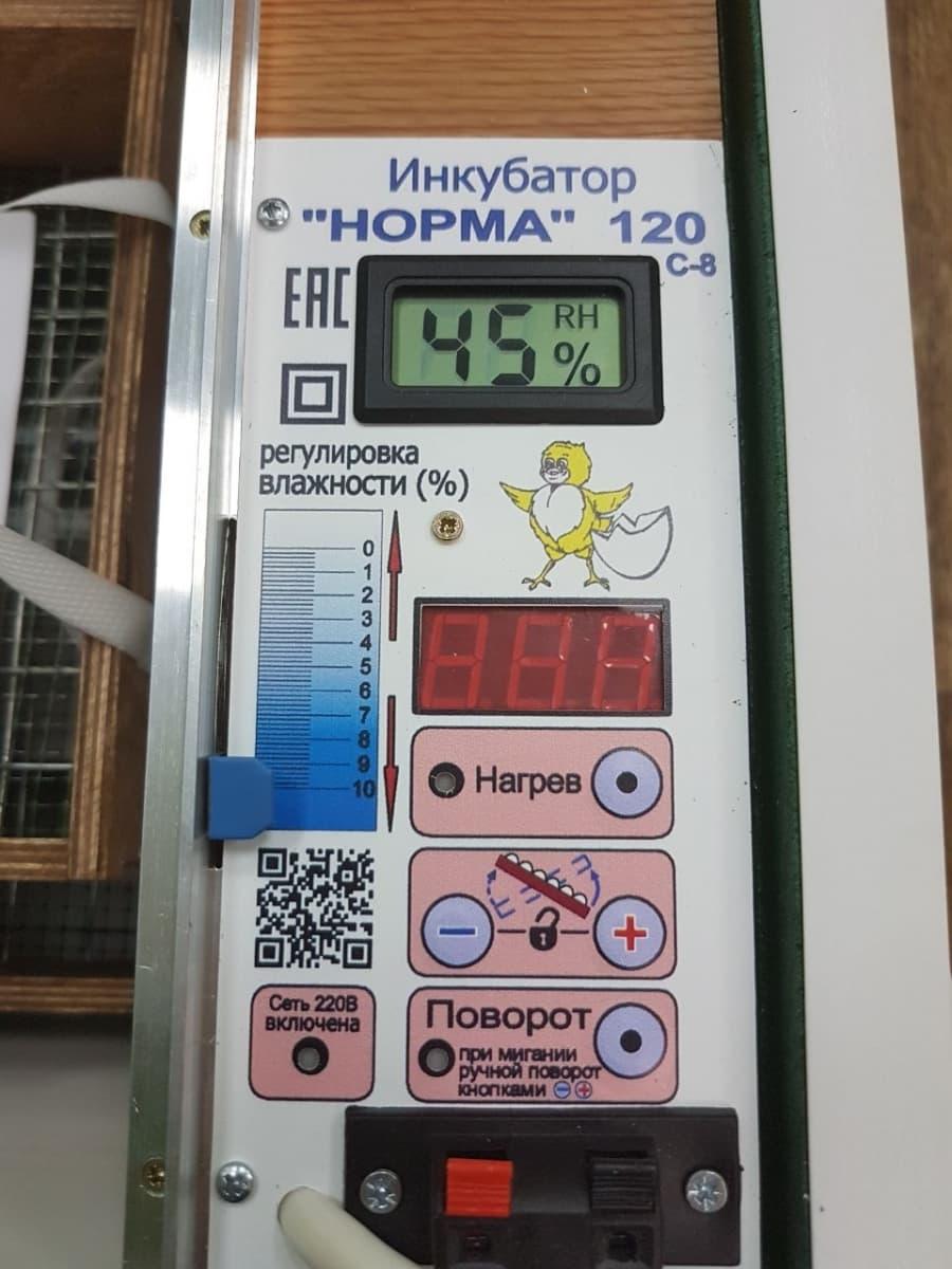 Инкубатор Норма 120 Парка Цифровой 120 яйц, 220/12В, автомат. поворот, гигрометр - фото 6306