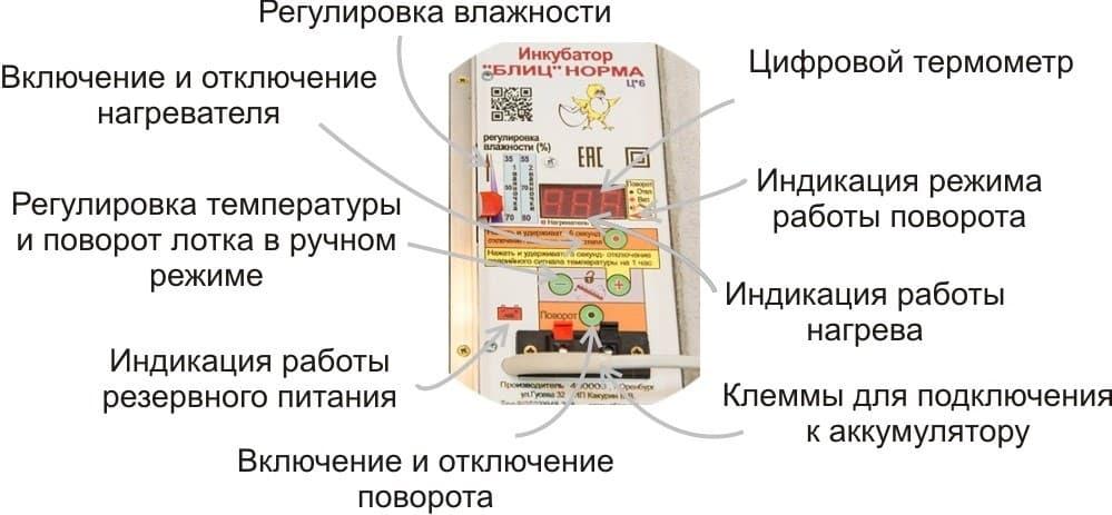 Инкубатор БЛИЦ Матрица ДЕЛИ Цифровой 72 яйца, 220/12В, автомат.поворот, регулировка влажности, автодолив воды - фото 9070