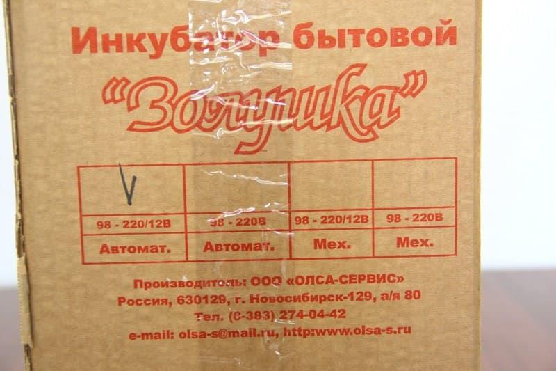 Инкубатор Золушка 98 яиц, автопереворот, 220В, аналоговый терм., гигрометр - фото 9719