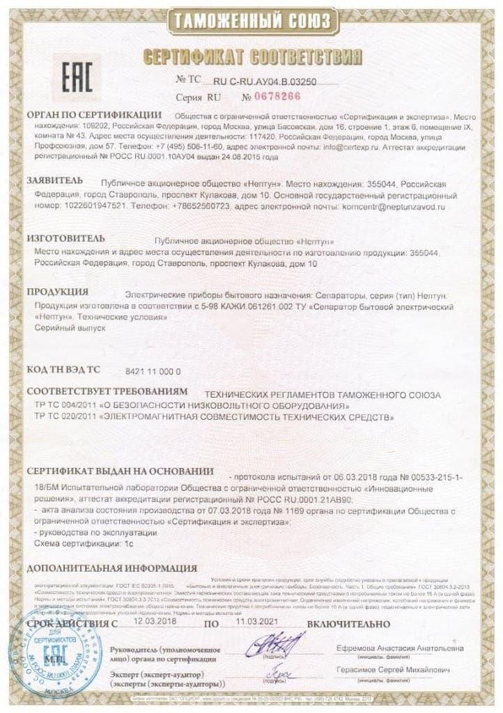 Сертификат Сепаратор Нептун
