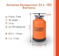 Автоклав для консервирования 24 литров УВЗ Волчанск Фото