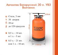 Автоклав для консервирования 30 литров УВЗ Волчанск Фото