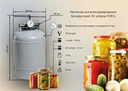 Автоклав для консервирования Белорусский 30 литров НЗГА фото
