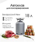 Автоклав Беларусский NEW 18 литров Helicon Фото
