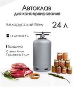 Автоклав Helicon 24 л фото